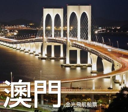 Macau pp 2